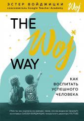 The Woj Way.Как воспитать успешного человека