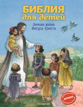 Библия для детей.Земная жизнь Иисуса Христа