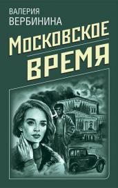 Московское время/м