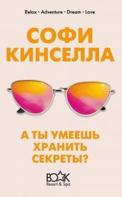 А ты умеешь хранить секреты?/Книжный курорт