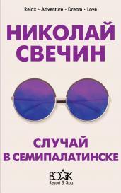Случай в Семипалатинске/Книжный курорт