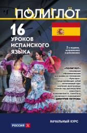 16 уроков Испанского языка.Начальный курс