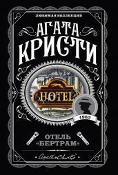 """Отель """"Бертрам""""/м"""