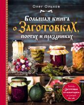 Большая книга о заготовках,постах и праздниках