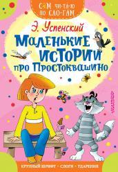 Маленькие истории про Простоквашино/Сам читаю по
