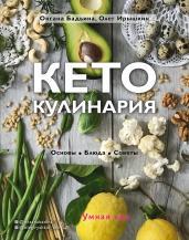 Кето-кулинария.Основы,блюда,советы