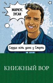 Книжный вор/100 глав.кн/лимитир/м