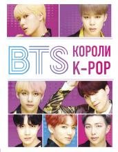 BTS.Короли K-POP