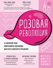 Розовая революция.О ключевой роли микрофлоры влага