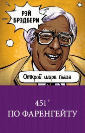 451' по Фаренгейту/100 глав.кн./лимитир./м