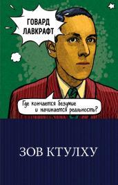 Зов Ктулху/100 глав.кн/лимитир/м