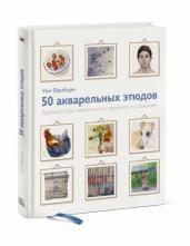 50 акварельных этюдов.Краткий курс живописи от пр