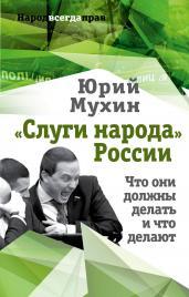 """""""Слуги народа""""России.Что они должны делать,и что"""
