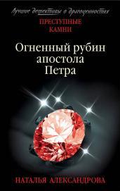 Огненный рубин апостола Петра/(нов/м)