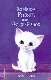 Котёнок Роззи,или Острый нюх