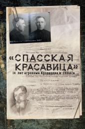 """Спасская красавица"".14 лет в ГУЛАГе агронома Куз"
