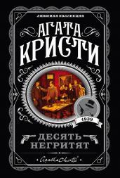 Десять негритят/м/Любимая коллекция