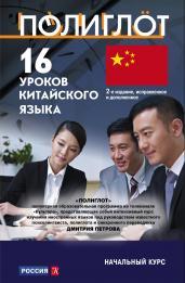 16 уроков Китайского языка.Начальный курс
