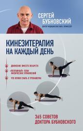 Кинезитерапия на каждый день.365 советов доктора