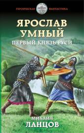 Ярослав Умный.Первый князь Руси