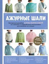Ажурные шали.Авторские дизайны Аллы Борисовой