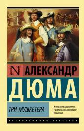 Три мушкетера/Экскл.кл