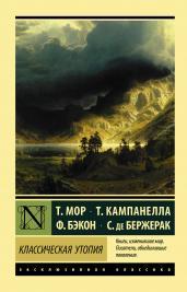 Классическая утопия/Экскл.кл.