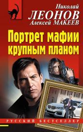 Портрет мафии крупным планом/м