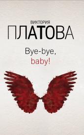 Bye-bye,baby!/м