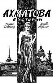 Ахматова.6 историй/Классика в комиксах