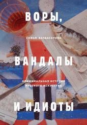 ВОРЫ,ВАНДАЛЫ И ИДИОТЫ:Криминальная история русског
