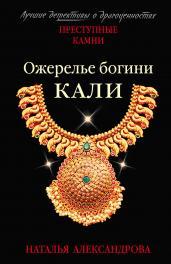 Ожерелье богини Кали/м