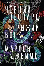Черный Леопард,Рыжий Волк