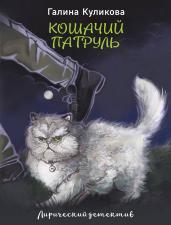 Кошачий патруль/м