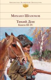 Тихий Дон.Кн.III-IV/БВЛ