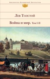 Война и мир.Том I-II/БВЛ