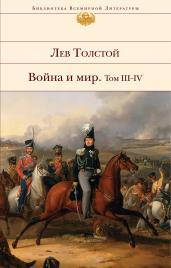 Война и мир.Том III-IV/БВЛ
