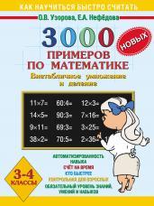 3000 прим.п/мат.3-4кл.(Внетаб.умн.дел.)(нов)