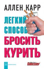 Легк.спос.бросить курить(обл.)