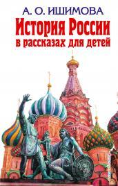 История России в рассказах/ДБ