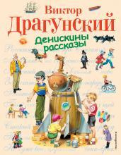 Денискины рассказы/СиС