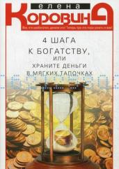 4 шага к богатству,или храните деньги в тапочках