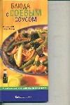 Блюда с соевым соусом.