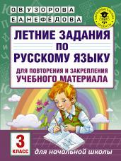 Летние задания п/рус.яз.3кл