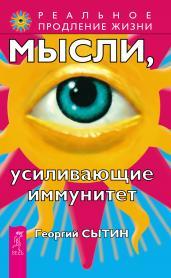 Мысли, усиливающие иммунитет.2-е изд