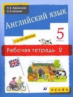 Новый курс англ.яз.5кл.Р/т.№2