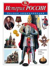 История России-ПЭ