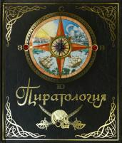Пиратология.ТиС