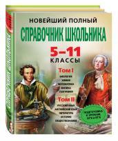 Новейший пол.спр.школ.5-11кл.2т+CD