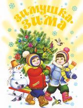 Зимушка-зима!Стихи,песенки,загадки,пословицы
